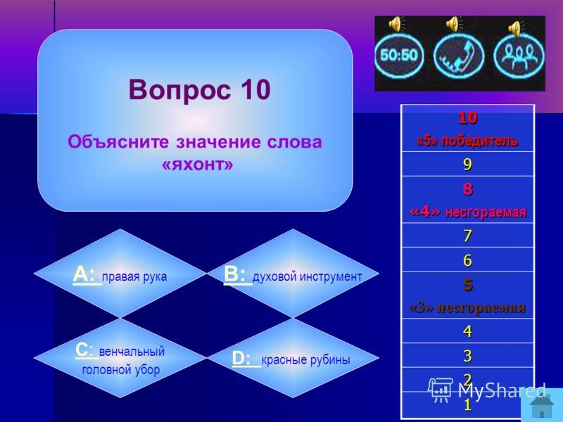 Вопрос 9 Как 4 витязя на перепутье избрали свой путь?10 «5» победитель 9 8 «4» несгораемая 7 6 5 «3» несгораемая 4 3 2 1 А: А: по камню: «Пойдешь налево..» B:B: кони сами разошлись C: C: договорились между собой D: D: по подсказкам колдунов