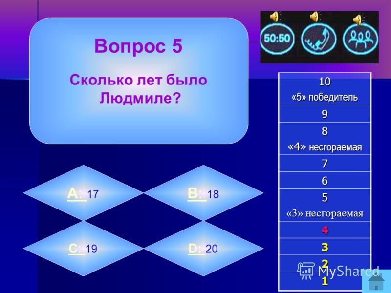 Вопрос 4 На каком музыкальном инструменте играл Баян на свадьбе Руслана и Людмилы?10 «5» победитель 9 8 «4» несгораемая 7 6 5 «3» несгораемая 4 3 2 1 А: А: на дудочке B: B: на гармони C: C: на гуслях D: D: на гитаре