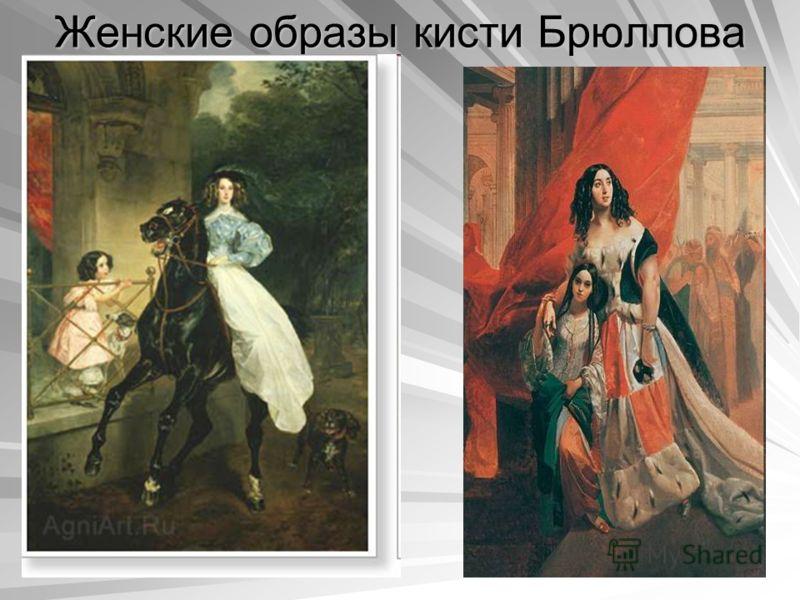 Женские образы кисти Брюллова