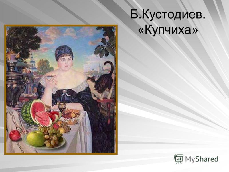 Б.Кустодиев. «Купчиха»