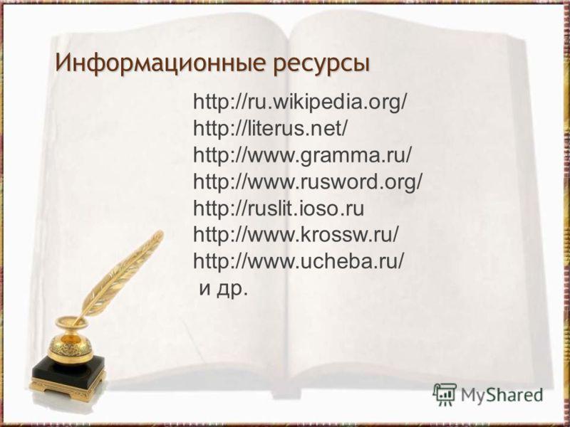 Информационные ресурсы http://ru.wikipedia.org/ http://literus.net/ http://www.gramma.ru/ http://www.rusword.org/ http://ruslit.ioso.ru http://www.krossw.ru/ http://www.ucheba.ru/ и др.