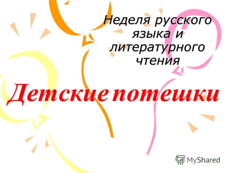 Неделя русского языка и литературного чтения Детские потешки