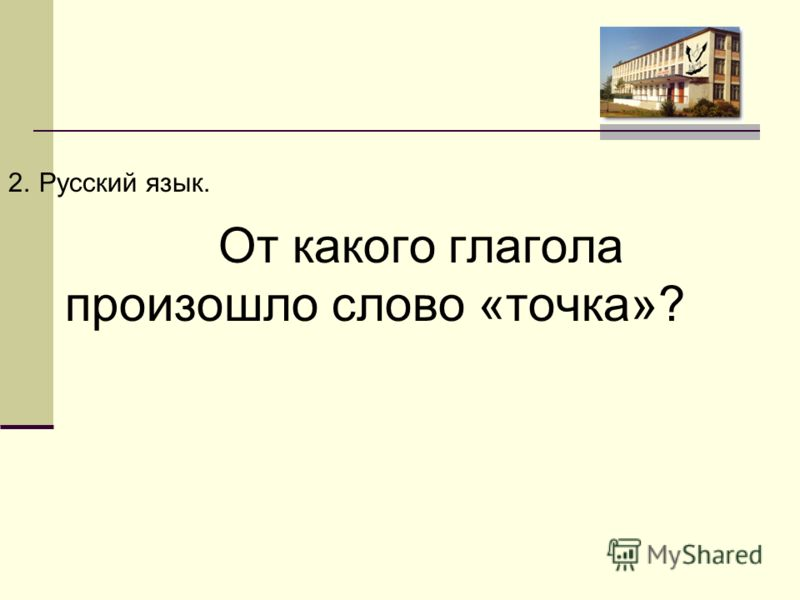 2. Русский язык. От какого глагола произошло слово «точка»?