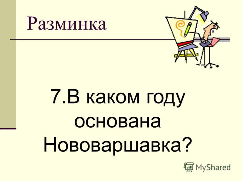 Разминка 7.В каком году основана Нововаршавка?