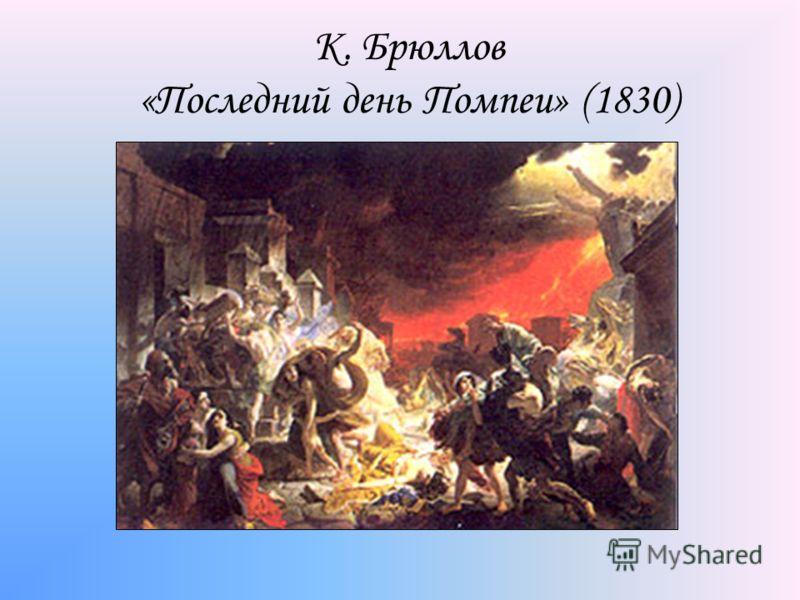 К. Брюллов «Последний день Помпеи» (1830)