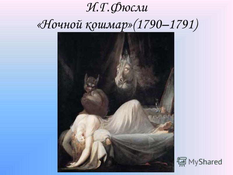 И.Г.Фюсли «Ночной кошмар»(1790–1791)