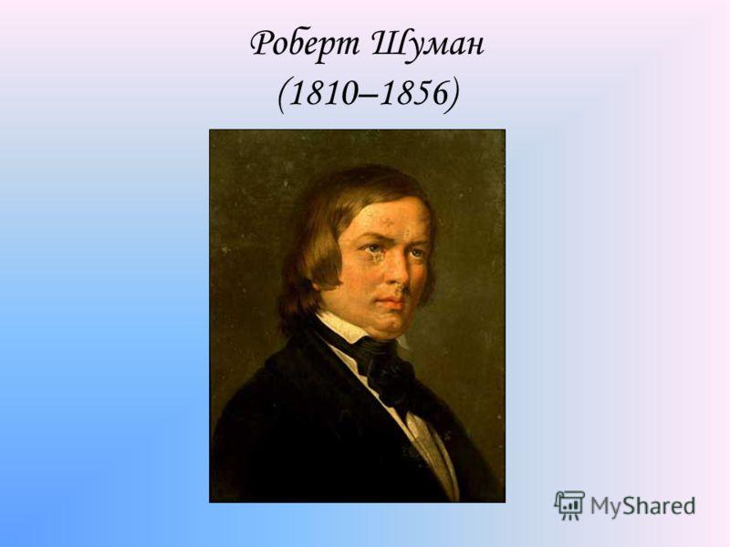 Роберт Шуман (1810–1856)
