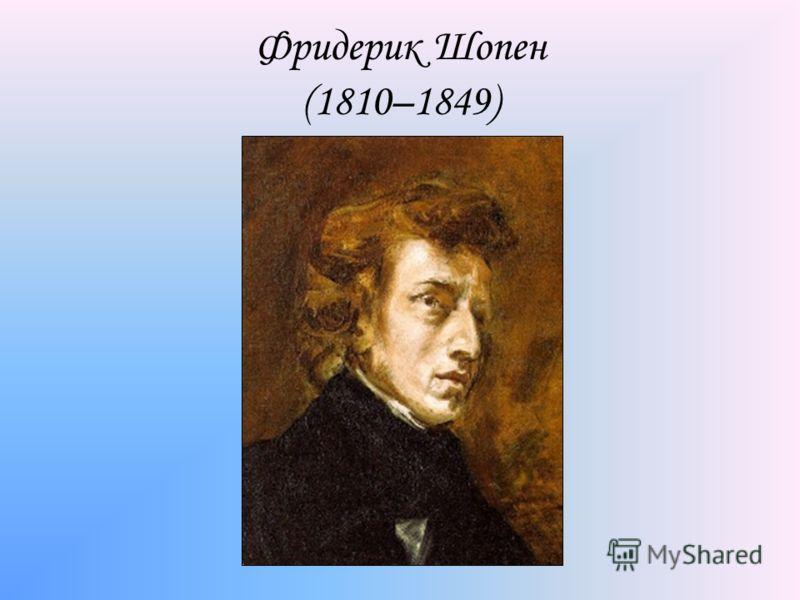 Фридерик Шопен (1810–1849)