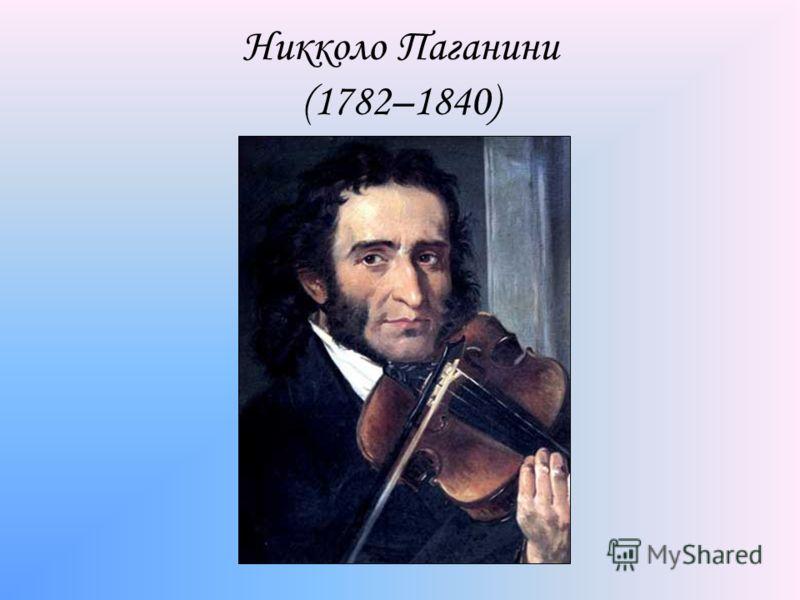 Никколо Паганини (1782–1840)