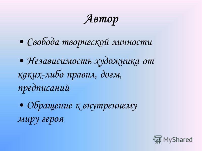 махова романтизм