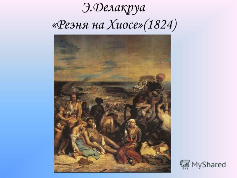 Э.Делакруа «Резня на Хиосе»(1824)