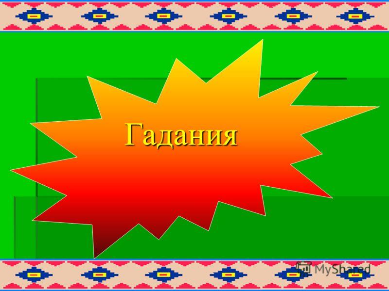 2 ДРАЗНИЛКА 1 БЫВАЛЬЩИНА 3 ЗАКЛИЧКА 4 СЧИТАЛОЧКА