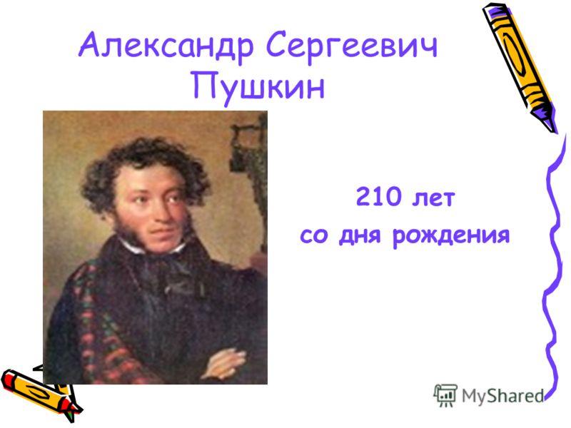 Александр Сергеевич Пушкин 210 лет со дня рождения
