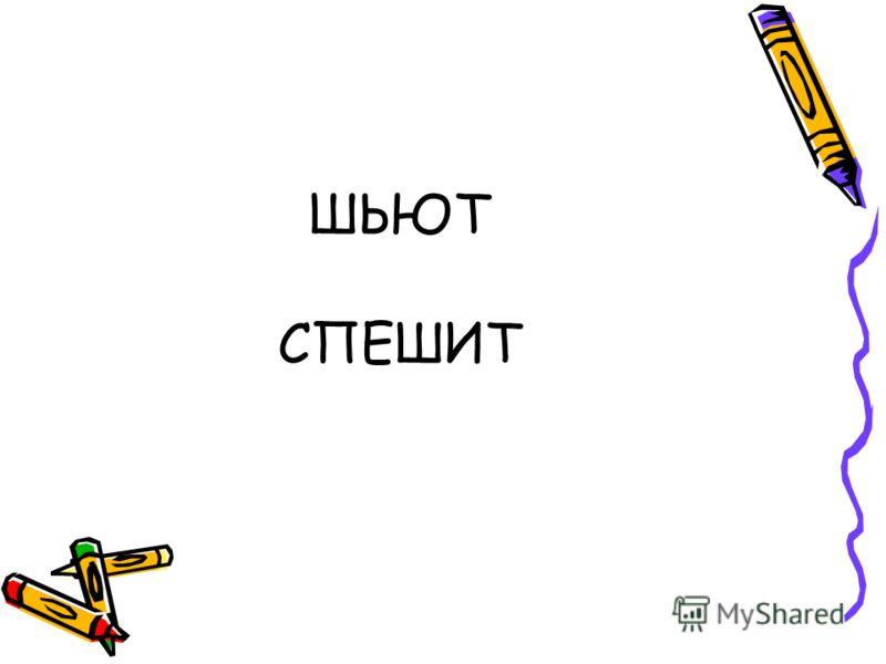 ШЬЮТ СПЕШИТ