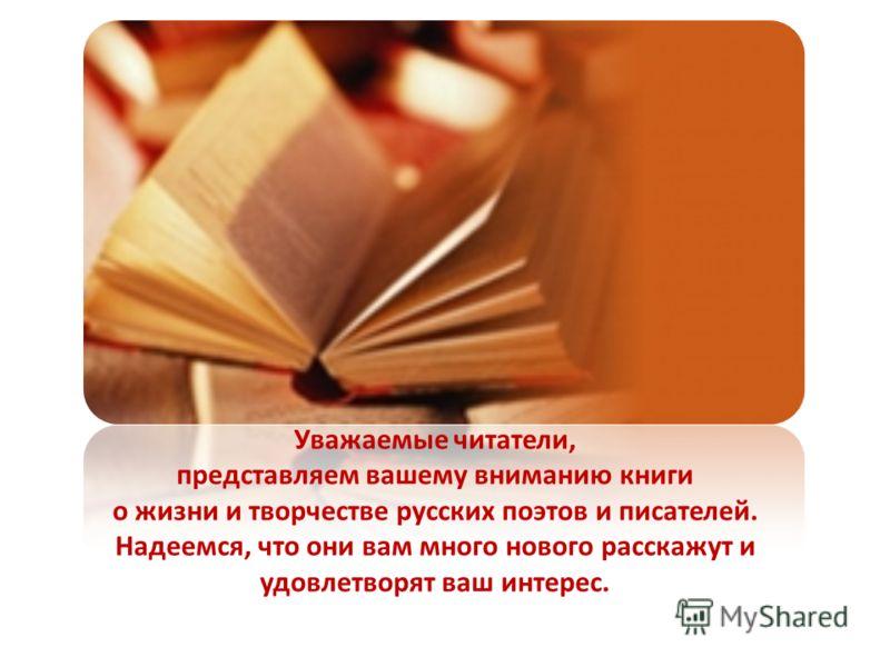 Уважаемые читатели, представляем вашему вниманию книги о жизни и творчестве русских поэтов и писателей. Надеемся, что они вам много нового расскажут и удовлетворят ваш интерес.