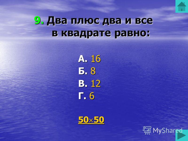 8. Параллелограмм, диагонали которого перпендикулярны Б. Прямоугольник В. Ромб