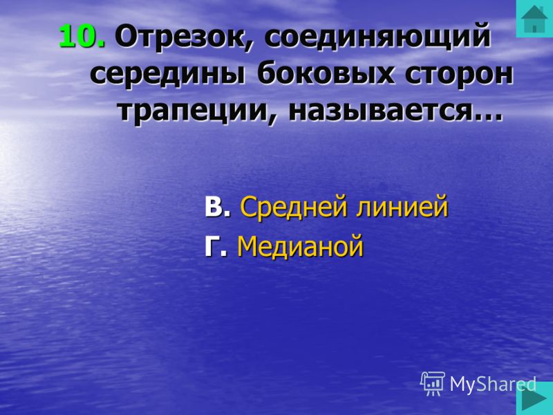 10. Отрезок, соединяющий середины боковых сторон трапеции, называется… А. Лучом Б. Биссектрисой В. Средней линией Г. Медианой 50 50 50