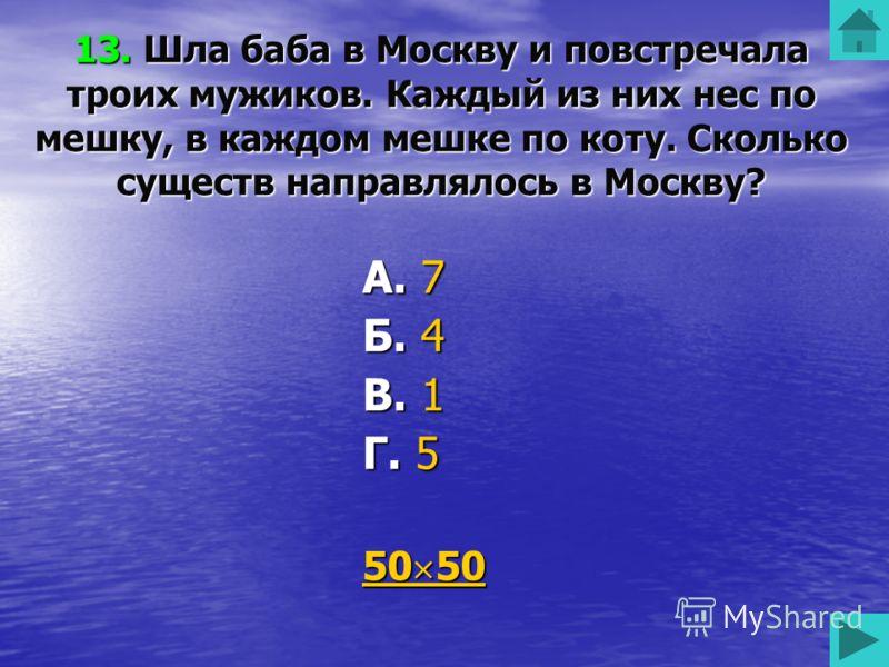 12. Как называется функция y = kx + b? А. Прямая В. Линейная