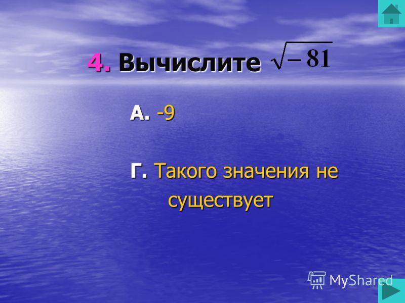 4. Вычислите А. -9 Б. 9 В. 81 Г. Такого значения не существует существует 50 50 50