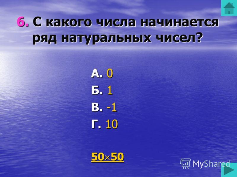 5. Прямоугольник с равными сторонами – это… А. Ромб В. Квадрат