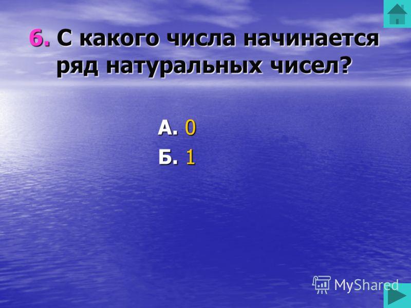 6. С какого числа начинается ряд натуральных чисел? А. 0 Б. 1 В. -1 Г. 10 50 50 50