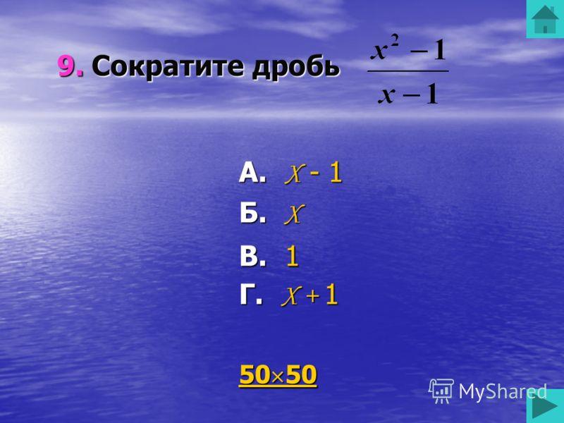 8. Как называют график функции Б. Гипербола Г. Окружность