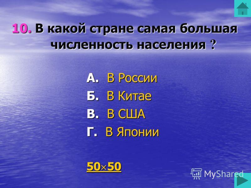 9. Сократите дробь А. X - 1 Г. X + 1