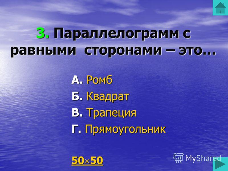 2. Как называется утверждение, истинность которого доказывается? А. Аксиома Б. Теорема