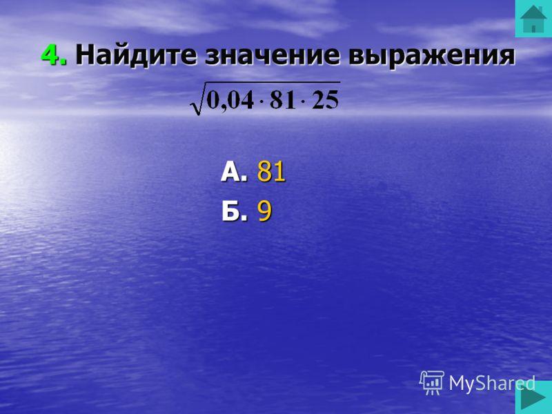 4. Найдите значение выражения А. 81 Б. 9 В. 5 Г. 0,2 50 50 50