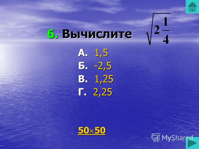5. Параллелограмм с равными диагоналями А. Ромб Г. Прямоугольник