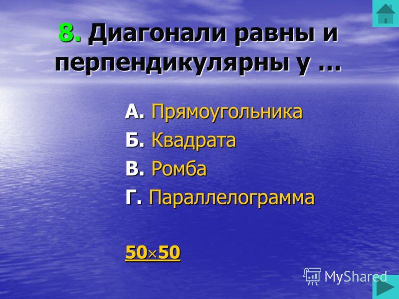 7. Если перевернуть цифру, то она уменьшится на 3 Б. 6 В. 9