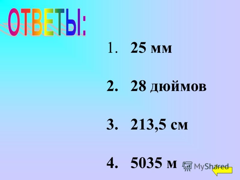 1. 25 мм 2. 28 дюймов 3. 213,5 см 4. 5035 м