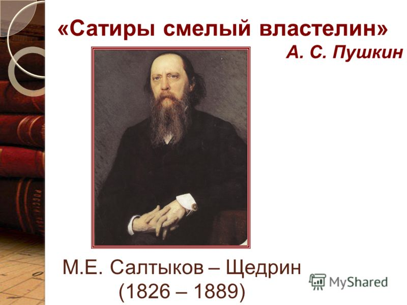 М.Е. Салтыков – Щедрин (1826 – 1889) «Сатиры смелый властелин» А. С. Пушкин