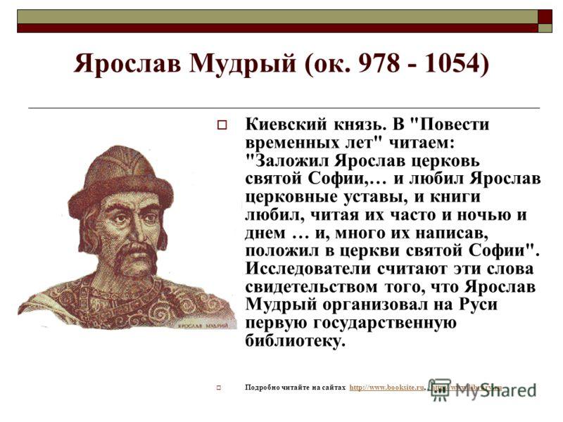 Ярослав Мудрый (ок. 978 - 1054) Киевский князь. В