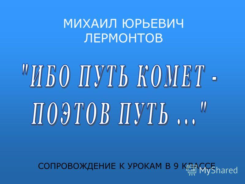 МИХАИЛ ЮРЬЕВИЧ ЛЕРМОНТОВ СОПРОВОЖДЕНИЕ К УРОКАМ В 9 КЛАССЕ