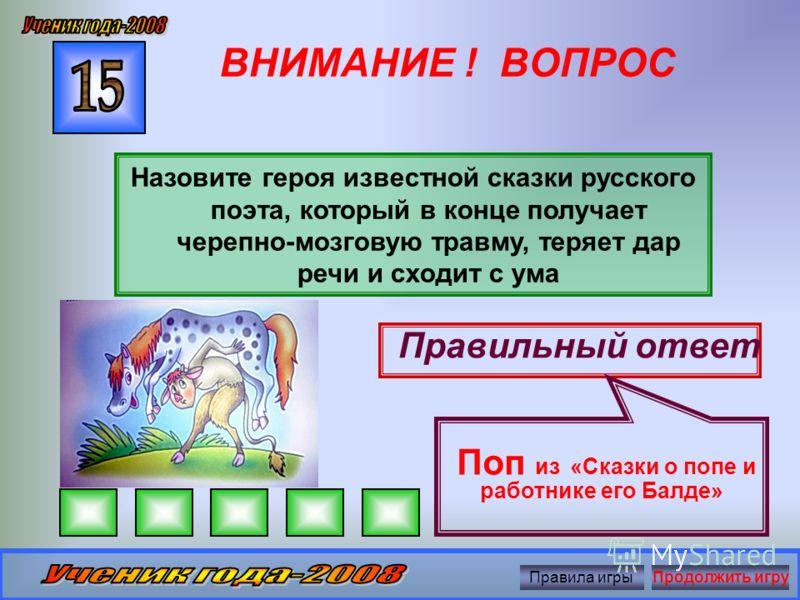 ВНИМАНИЕ ! ВОПРОС Назовите слова, которыми А.С. Пушкин заканчивает «Сказку о Золотом петушке» Правила игрыПродолжить игру Правильный ответ Сказка ложь, да в ней намек! Добрым молодцам урок