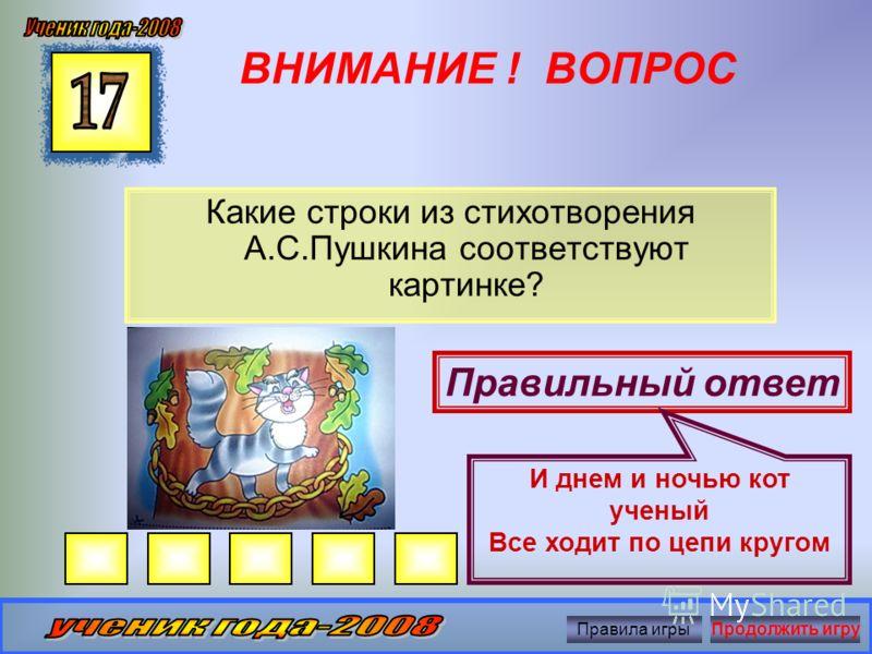 ВНИМАНИЕ ! ВОПРОС Какого цвета российский флаг? Правильный ответ красный синий, белый Правила игрыПродолжить игру