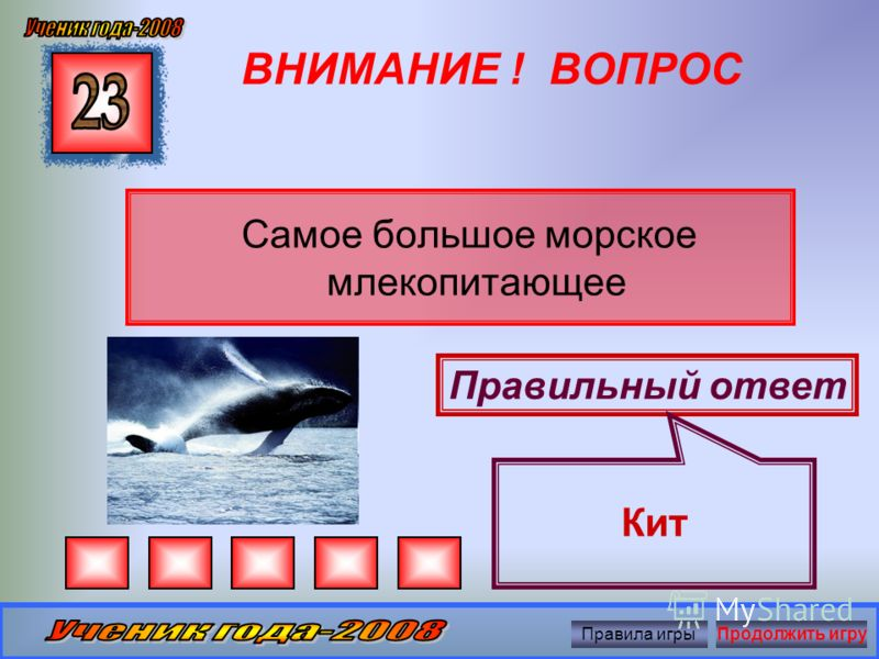 ВНИМАНИЕ ! ВОПРОС Первая русская женщина- математик Правильный ответ Софья Ковалевская Правила игрыПродолжить игру