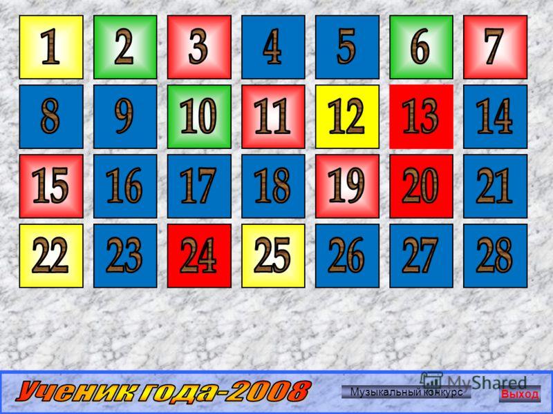 Начать игру 1. Выбери ячейку с номером. 2. Прочитай вопрос. 3. Время на обдумывание – 5 секунд. Выход Правила игрыВыход