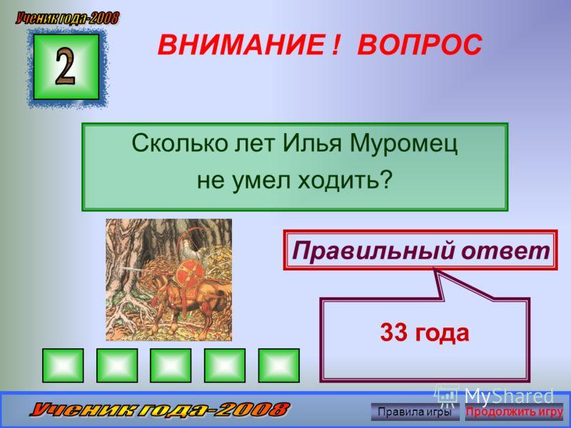 ВНИМАНИЕ ! ВОПРОС В каких произведениях А.С. Пушкина стихия играет важную сюжетную роль? Правильный ответ Сказка о рыбаке и рыбке Правила игрыПродолжить игру