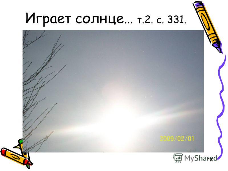 18 Играет солнце… т.2. с. 331.