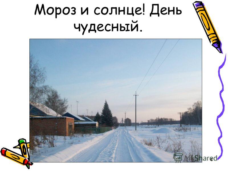 4 Мороз и солнце! День чудесный.
