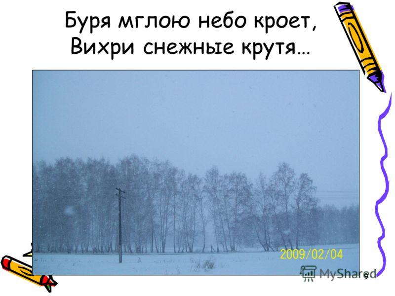 9 Буря мглою небо кроет, Вихри снежные крутя…