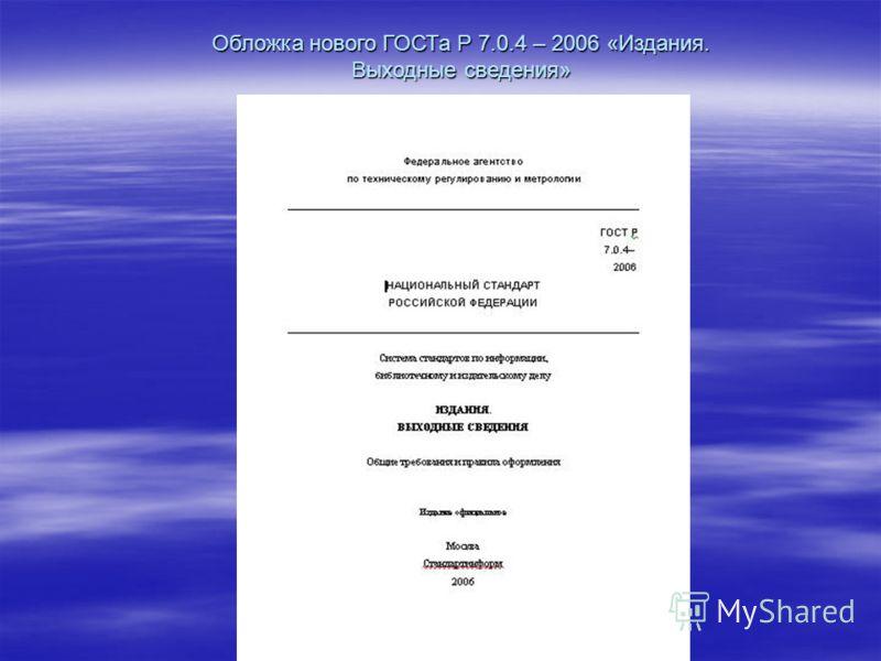 Обложка нового ГОСТа Р 7.0.4 – 2006 «Издания. Выходные сведения»
