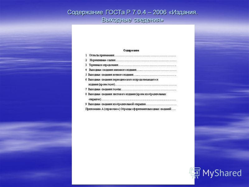 Содержание ГОСТа Р 7.0.4 – 2006 «Издания. Выходные сведения»