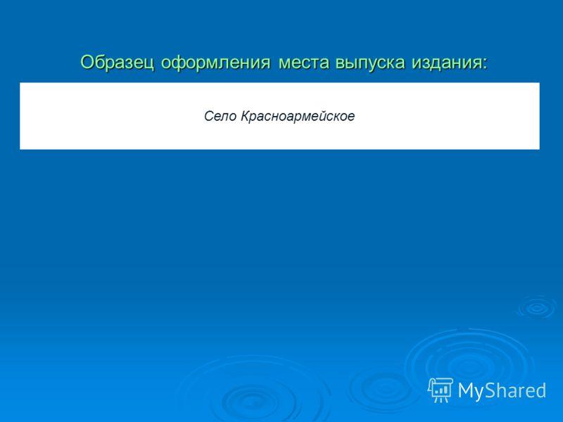 Село Красноармейское Образец оформления места выпуска издания: