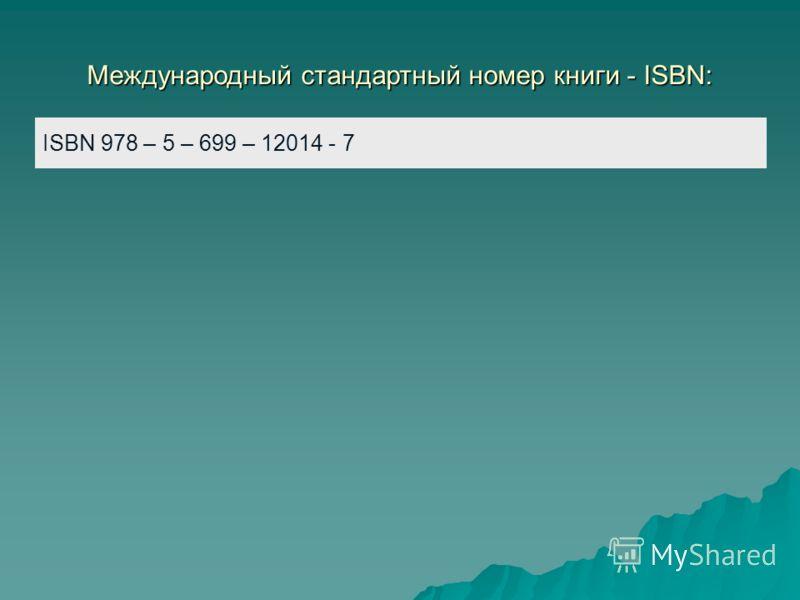 ISBN 978 – 5 – 699 – 12014 - 7 Международный стандартный номер книги - ISBN: