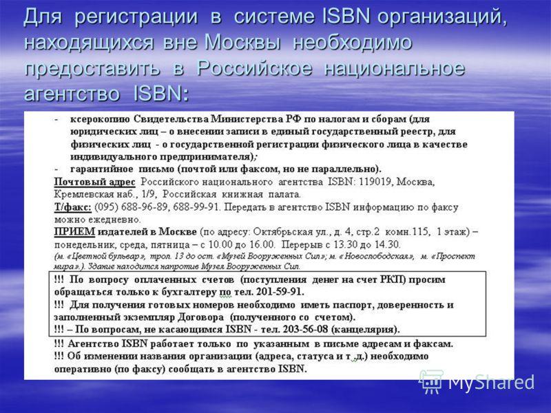 Для регистрации в системе ISBN организаций, находящихся вне Москвы необходимо предоставить в Российское национальное агентство ISBN: