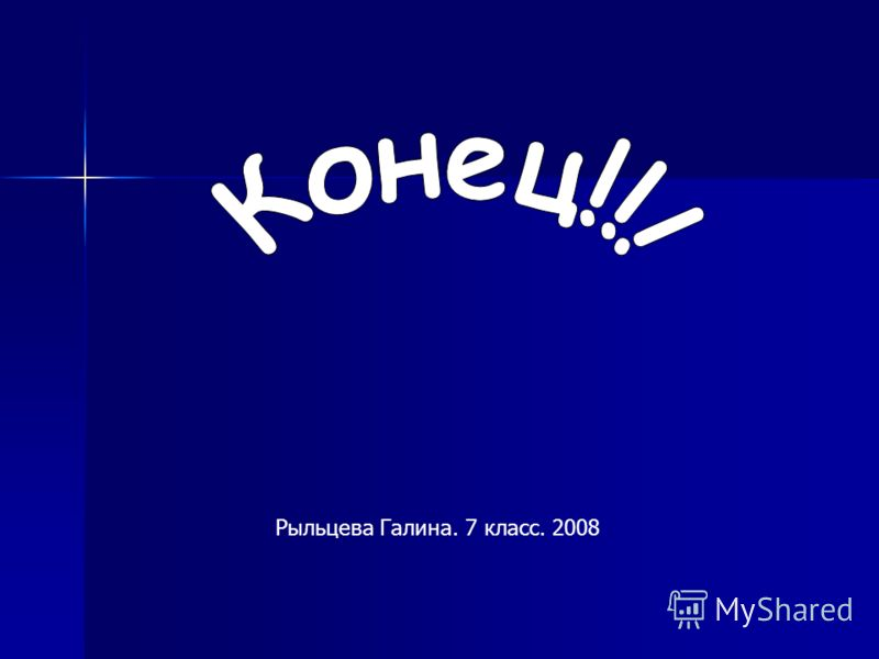Рыльцева Галина. 7 класс. 2008