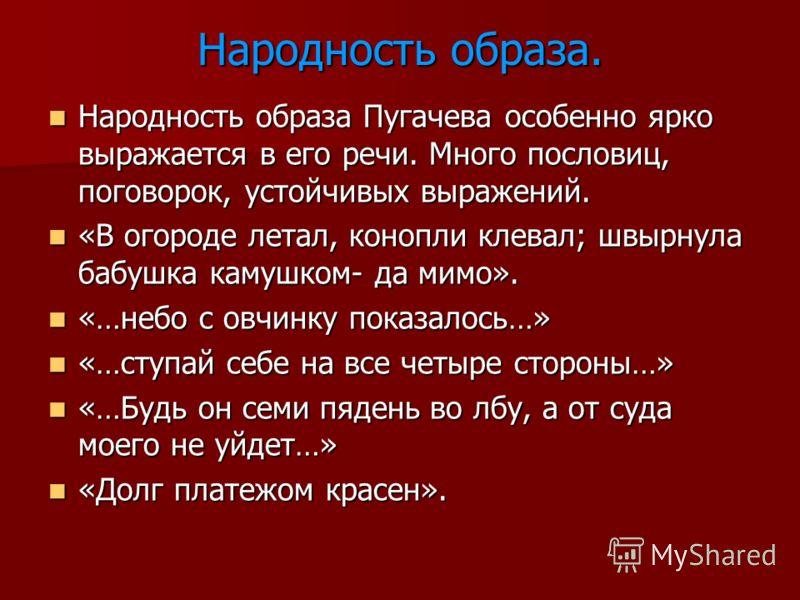 Народность образа. Народность образа Пугачева особенно ярко выражается в его речи. Много пословиц, поговорок, устойчивых выражений. Народность образа Пугачева особенно ярко выражается в его речи. Много пословиц, поговорок, устойчивых выражений. «В ог